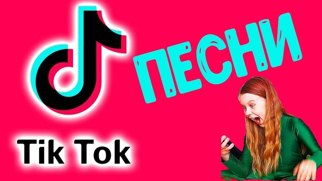 Как скачать песни из тик тока: инструкция для андроид и ios