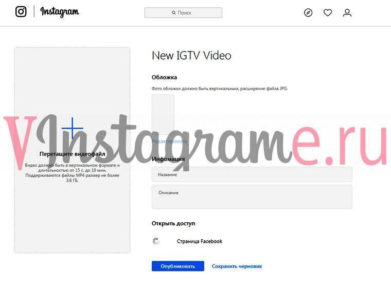 Как добавить видео в инстаграм igtv >> загрузить и выложить igtv
