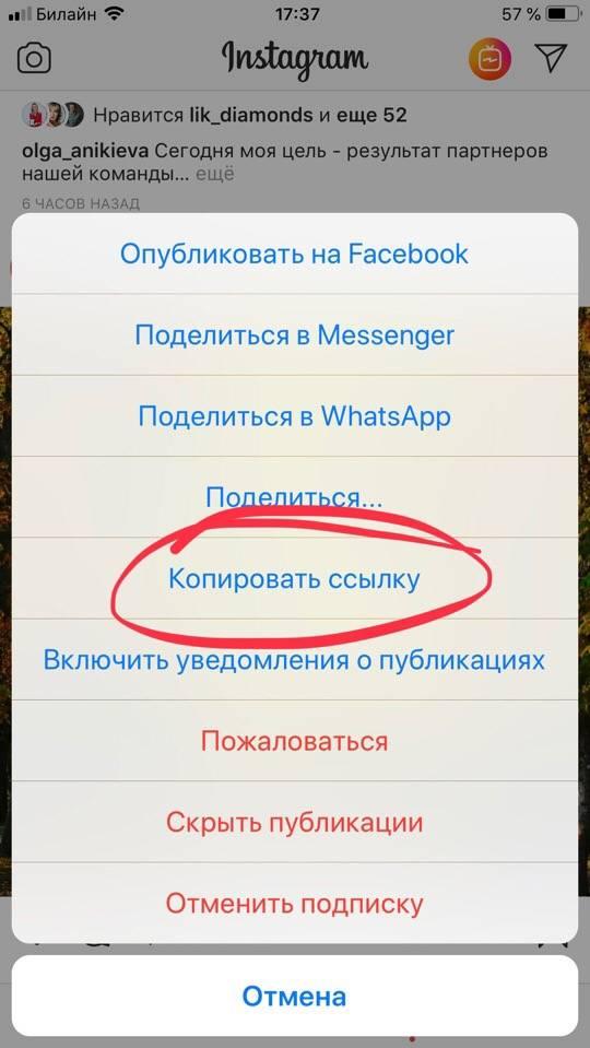 Как скопировать ссылку в инстаграме на свой аккаунт с телефона
