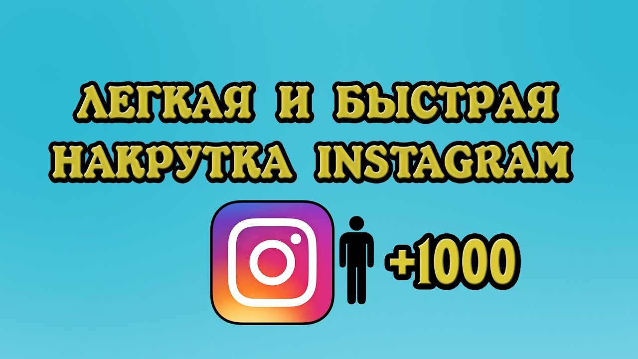 Накрутка подписчиков в инстаграме - в программе socialkit