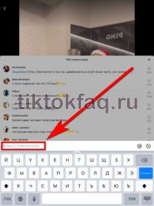 Как получить больше комментариев и действий в тик ток ✩ tikstar.ru