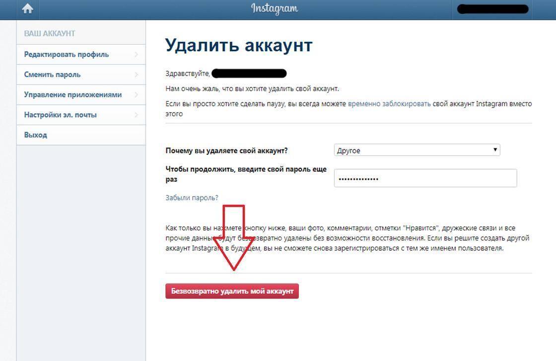 Как удалить публикацию в инстаграм с компьютера