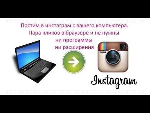 Планировщик постов в инстаграм
