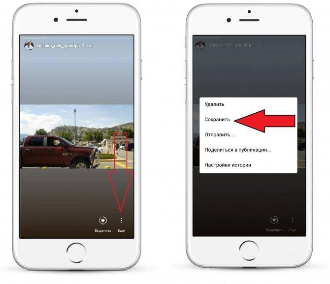 Как скачать фото и видео из инстаграм на телефон и компьютер | 2019