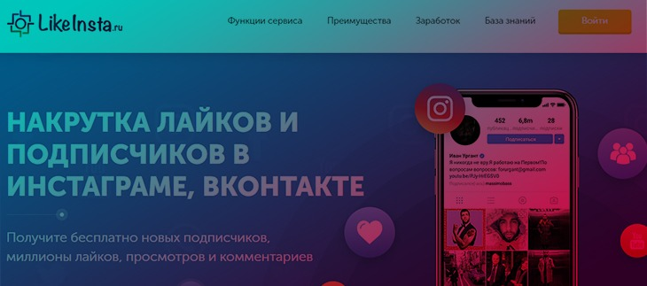 Биржа лайков инстаграм бесплатно онлайн