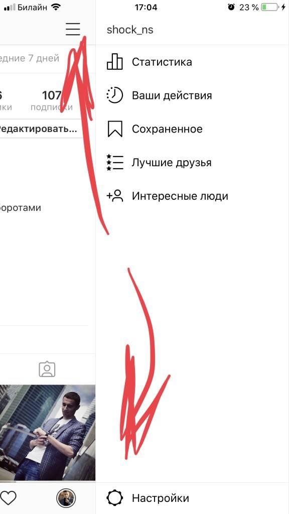 Как сделать инстаграм закрытым — пошаговая инструкция как скрыть свой профиль и настроить его правильно (75 фото)