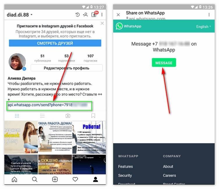 Как сделать ссылку на whatsapp в инстаграм и другие мессенджеры   postium