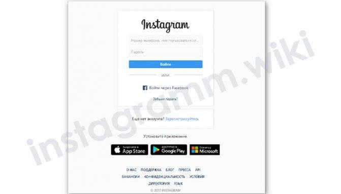 Вход на страницу в instagram