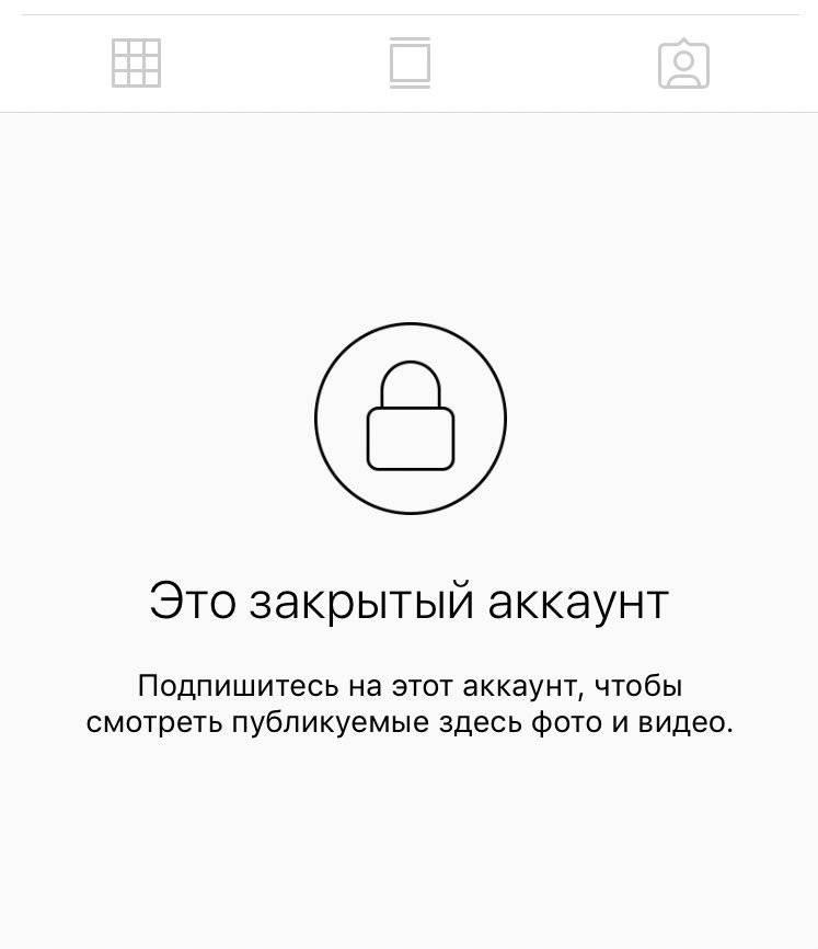 Как посмотреть закрытый профиль в instagram