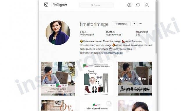 Instagram онлайн