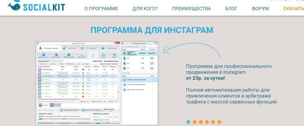 Автоматизация работы в instagram с помощью программы socialkit