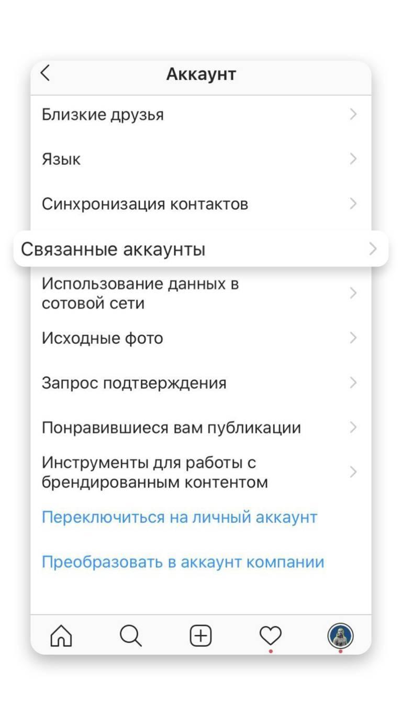Раскрутка инстаграм с нуля — пошаговая инструкция для новичков