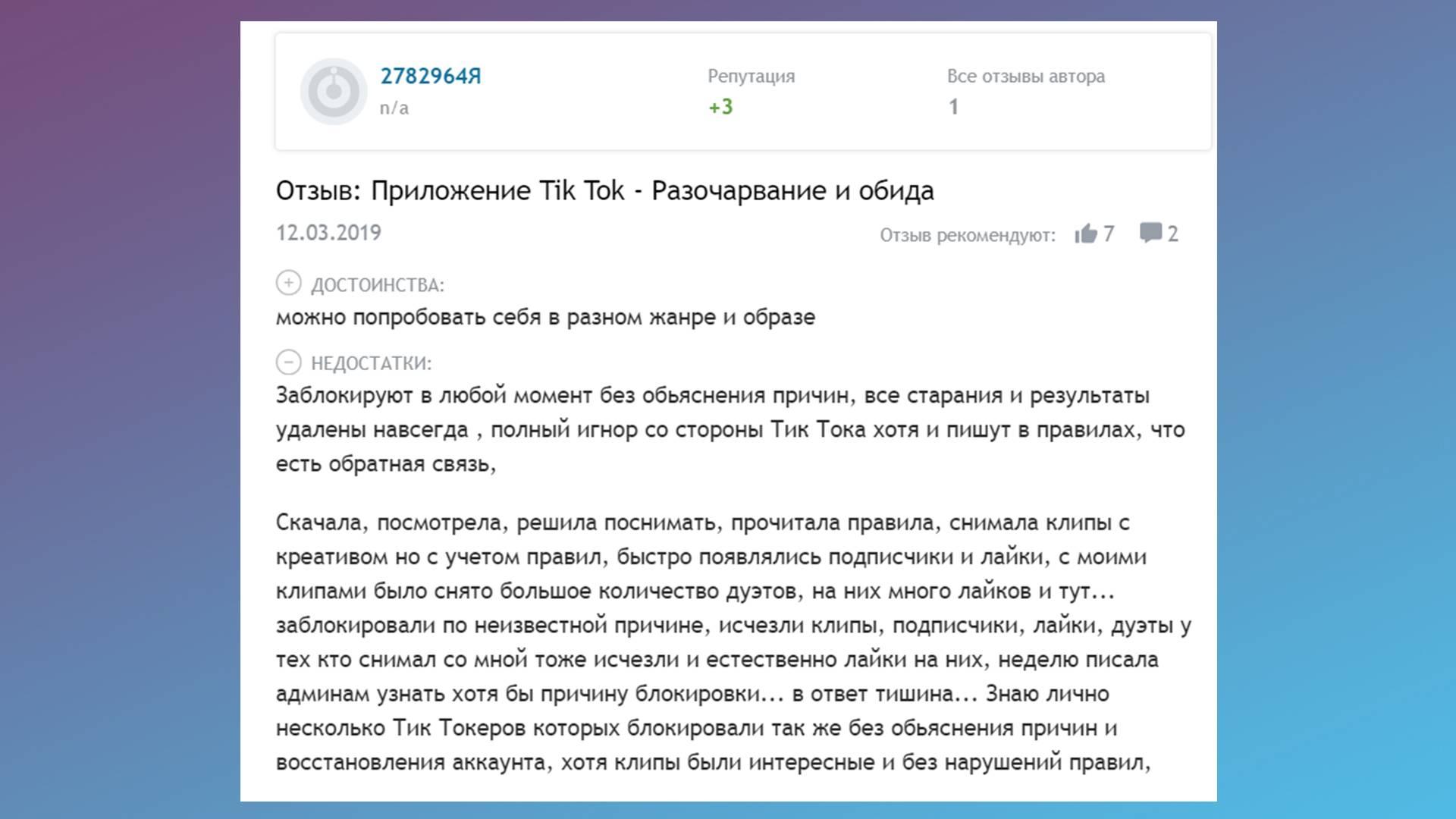 Правила тик тока на русском языке: что будет за нарушения