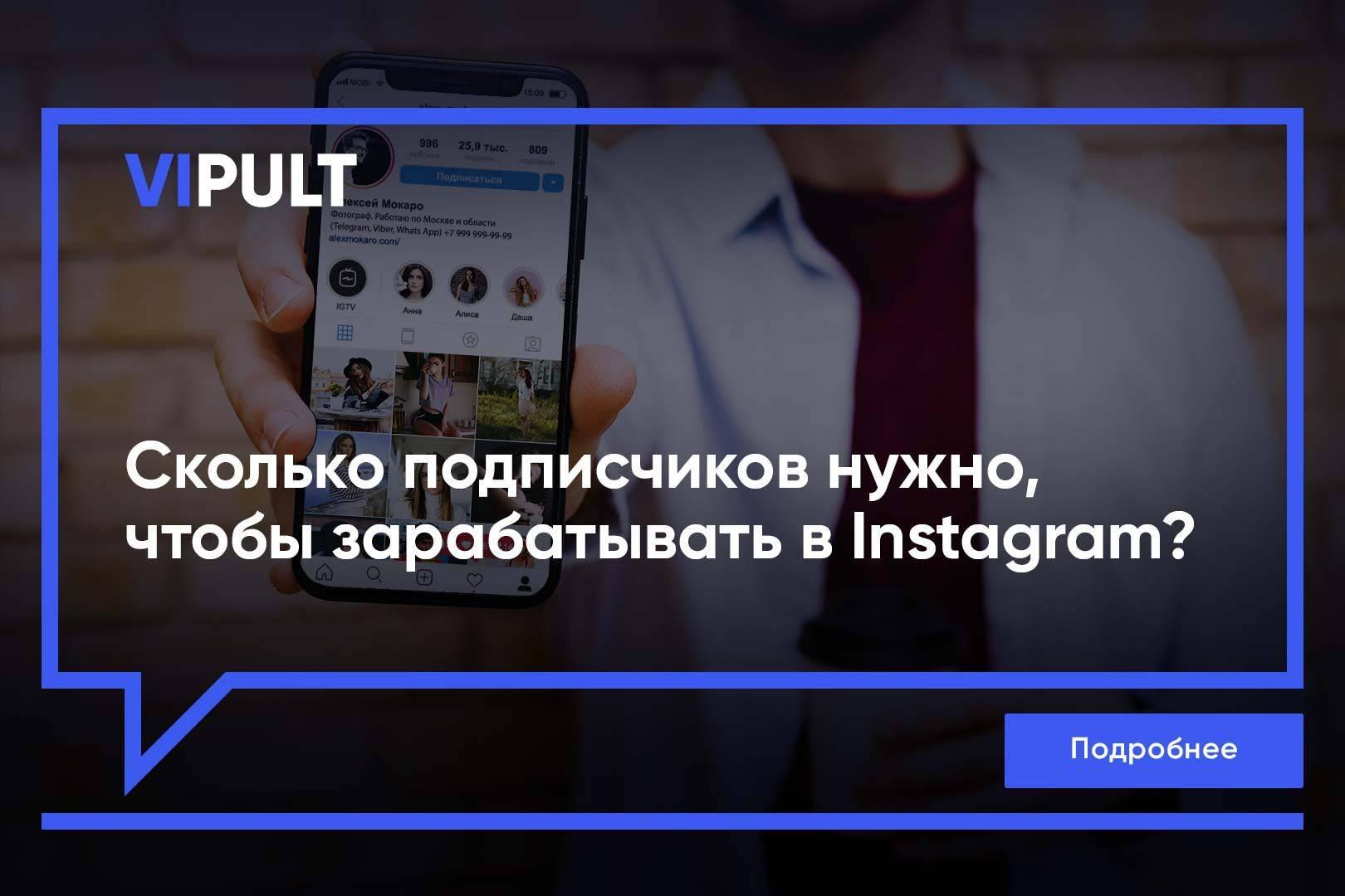 Сервисы для продвижения в instagram
