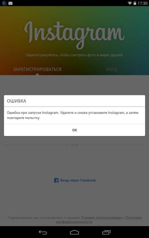 Инстаграм не загружается на телефоне: андроиде и айфоне