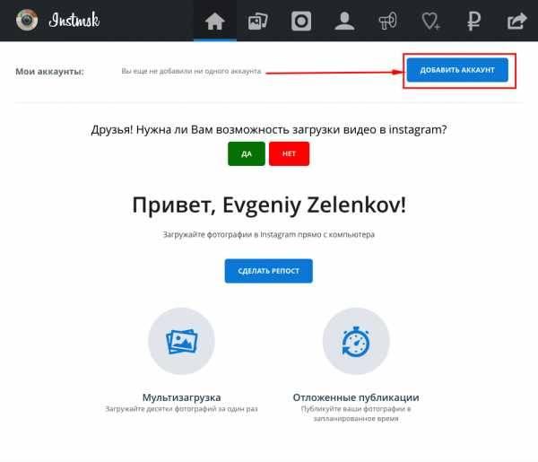 Инстаграм регистрация: пошагово создать страницу через телефон и компьютер, обзор