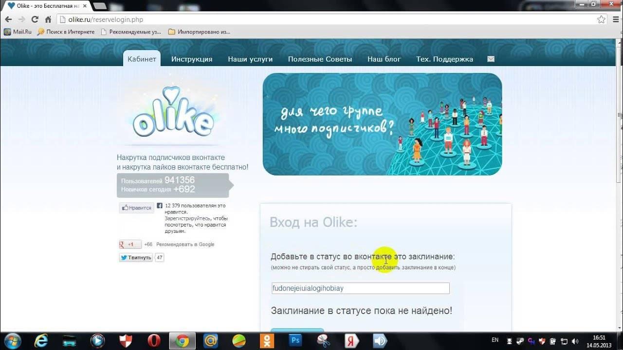 Сервис взаимораскрутки olike. бесплатная накрутка в соц. сетях
