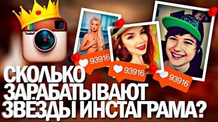 Самые популярные блоггеры инстаграм