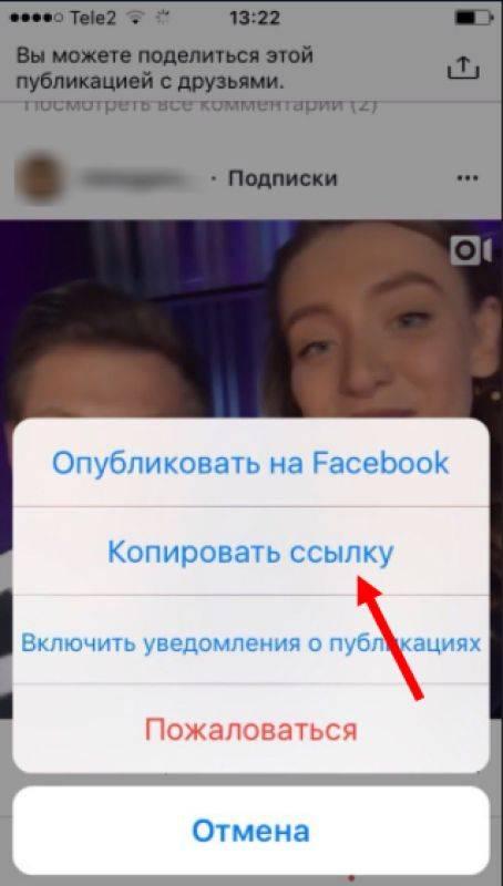 Создаем ссылку на whatsapp и размещаем её в instagram