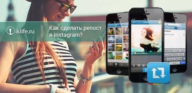 Как сделать репост в instagram: 4 способа