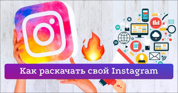 8 фишек, которые увеличат вовлеченность в instagram