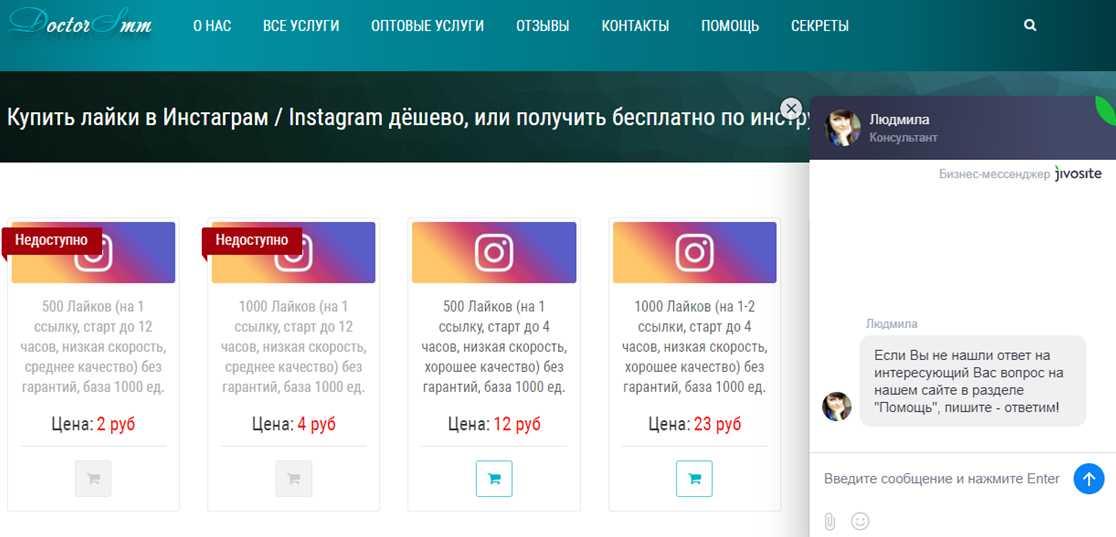 Накрутка лайков в инстаграме: биржи накрутки и онлайн-сервисы
