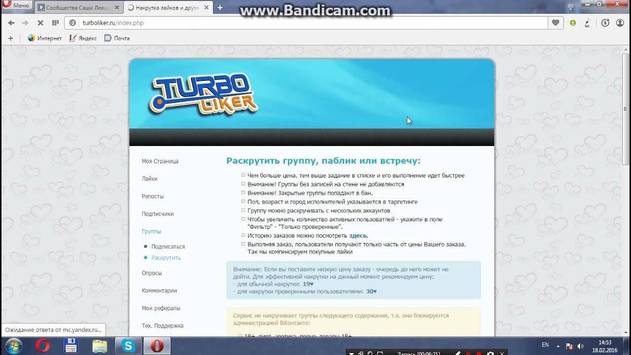 Turboliker — сервис накрутки лайков, репостов и подписчиков вк