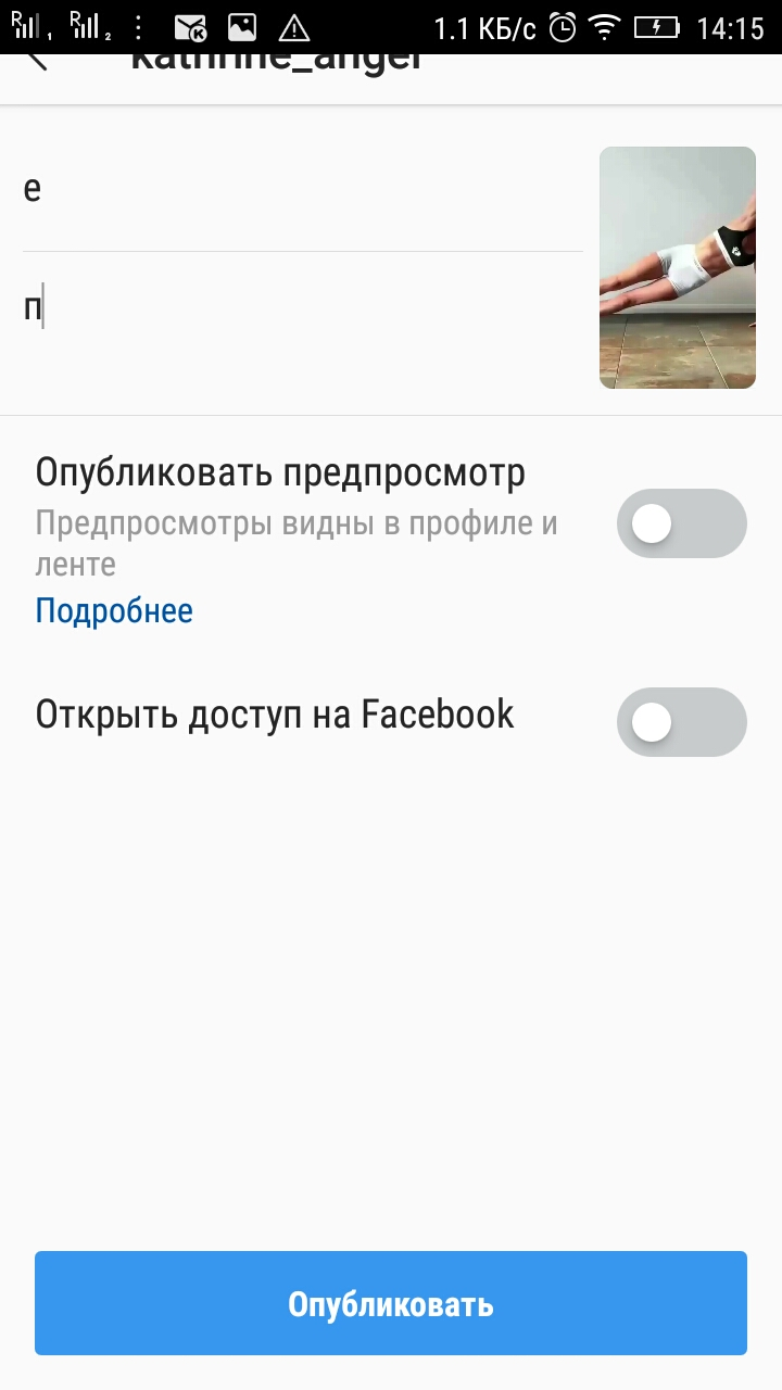Igtv канал в instagram - разбираемся что это