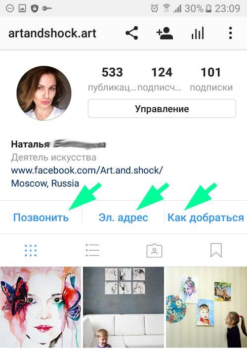 Полезные instagram аккаунты по тематикам   skyteach