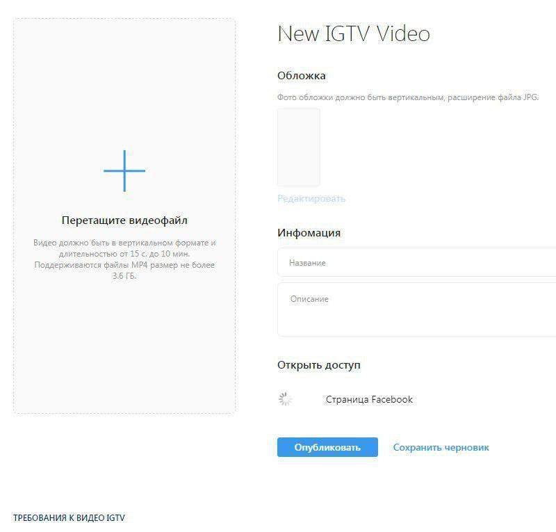 Igtv в инстаграме: создание, загрузка, удаление, просмотр статистики