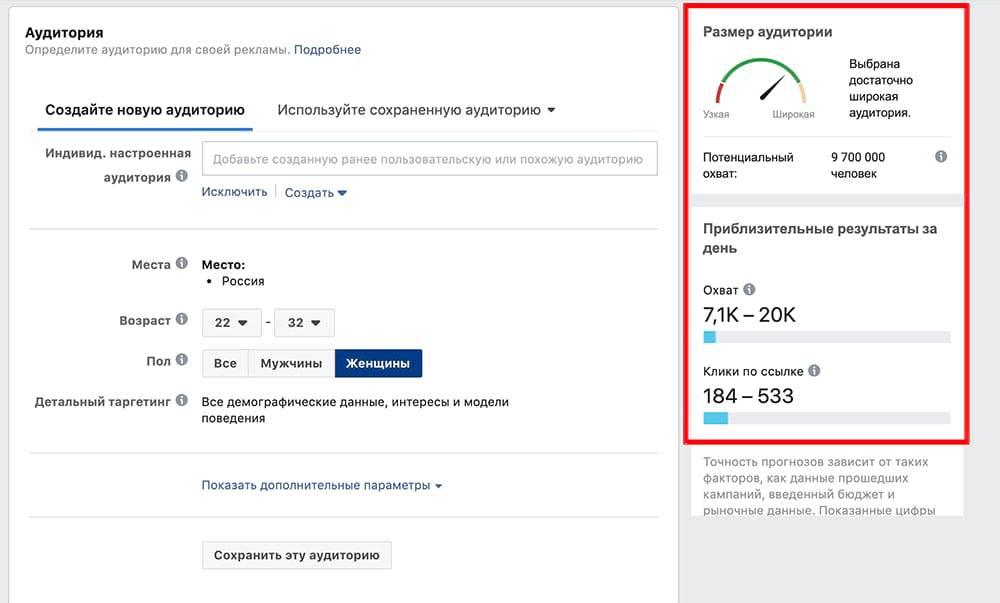 Как сделать рекламу в инстаграм через facebook?