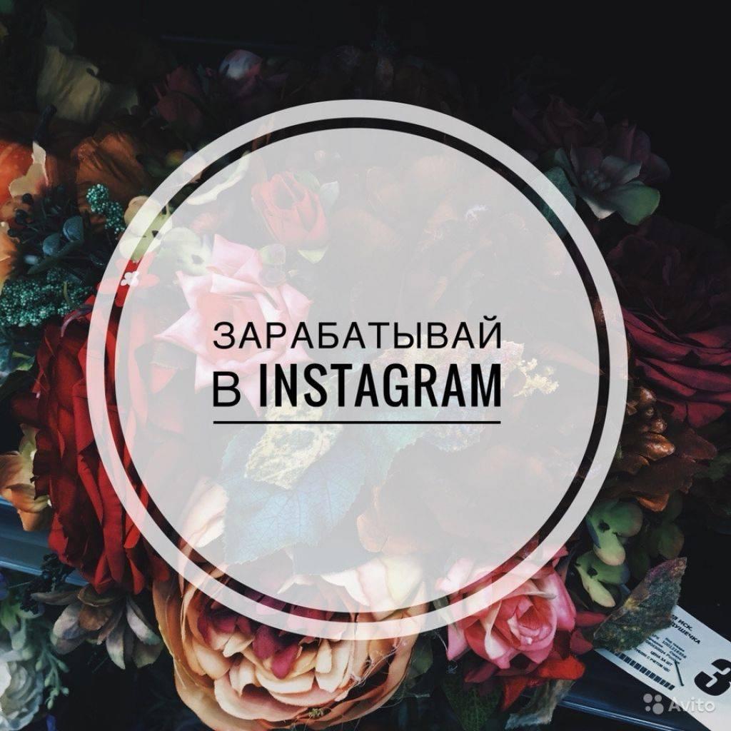 За какое количество подписчиков в instagram начинают платить