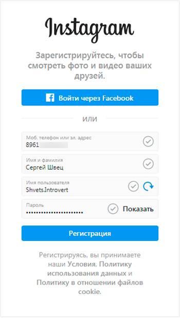 Как зарегистрироваться в инстаграме с телефона бесплатно | регистрация инстаграм бесплатно через телефон андроид или айфон