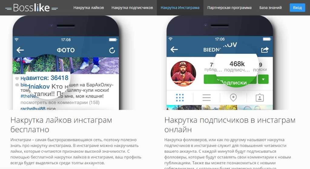 Накрутка подписчиков и лайков в инстаграме: топ-10 сервисов