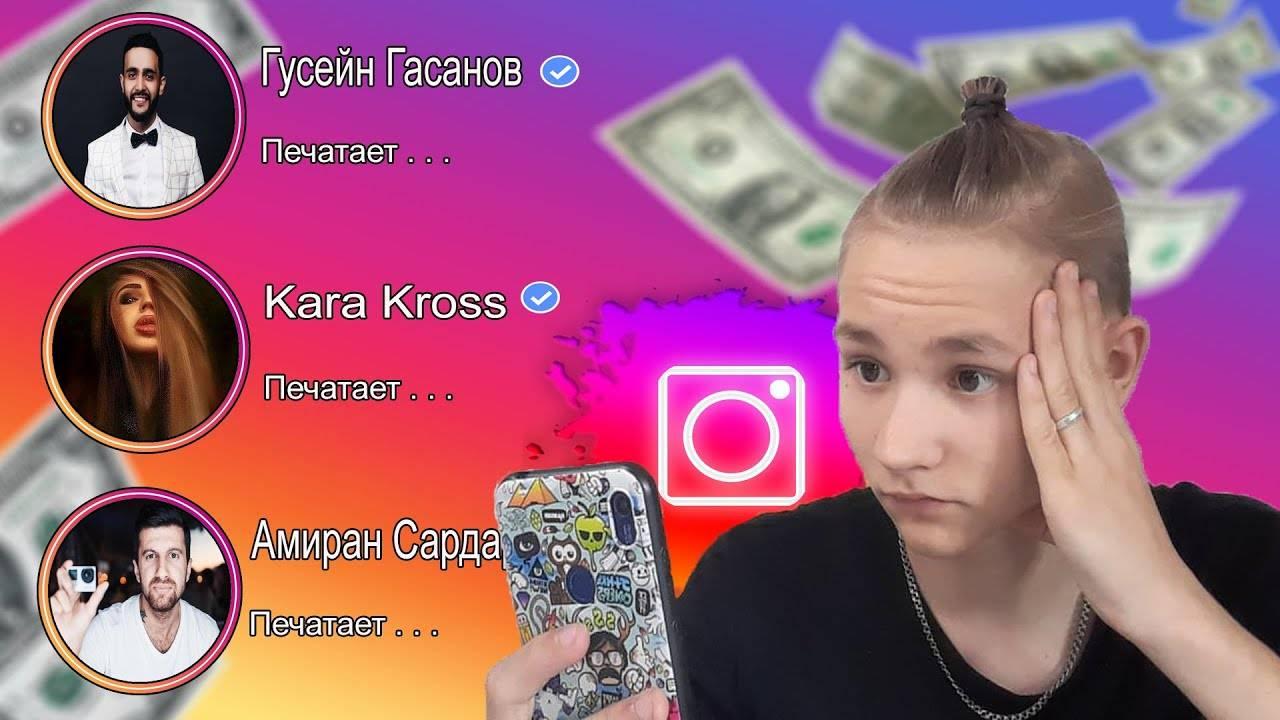 Сколько зарабатывают блогеры в инстаграм: прибыль за месяц и доход за пост