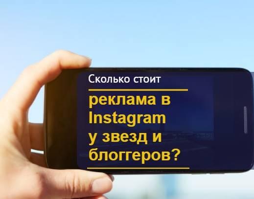 Сколько стоит пост в инстаграме российских знаменитостей   snatchnews - новостной портал