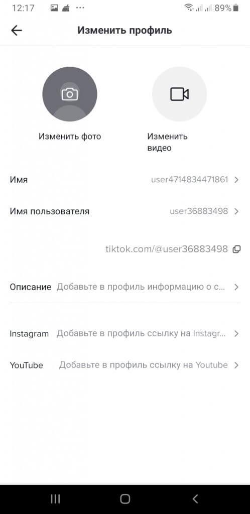 Как связать инстаграм с фейсбуком