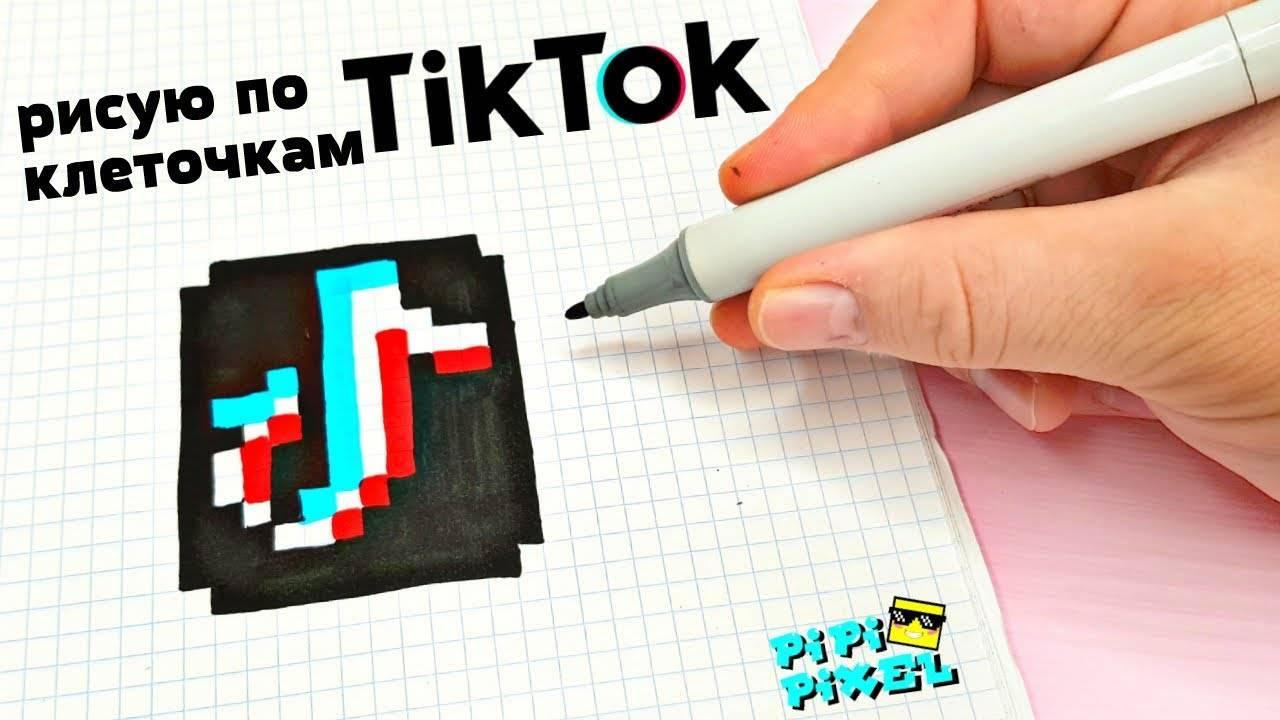 Рисунки по клеточкам в тетради карандашом: что можно нарисовать для мальчиков и девочек | все о рукоделии
