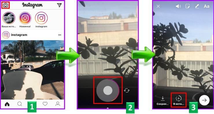 Как выложить длинное видео в инстаграм в сторис: загружаем видео больше одной минуты
