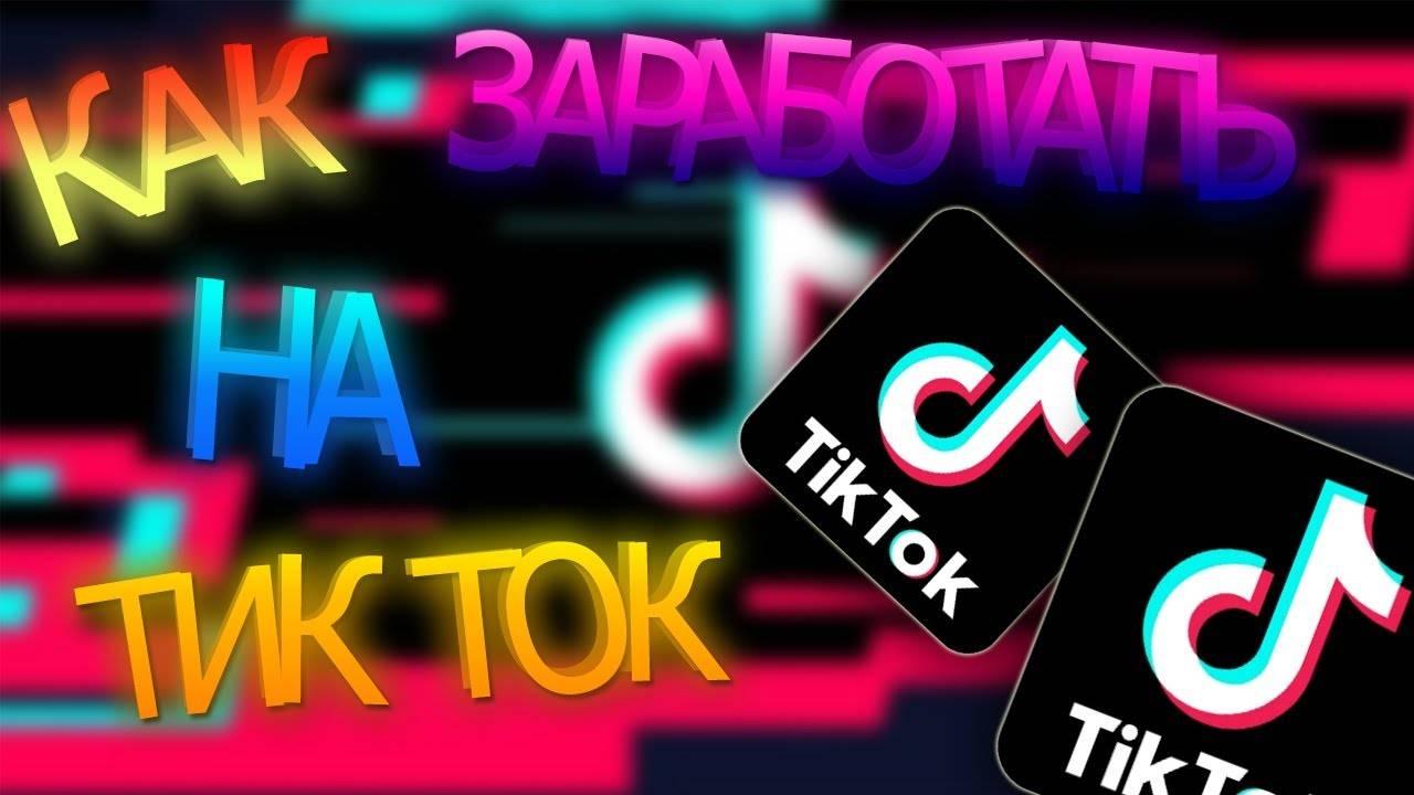 Tik tok скачать приложение на компьютер и ноутбук