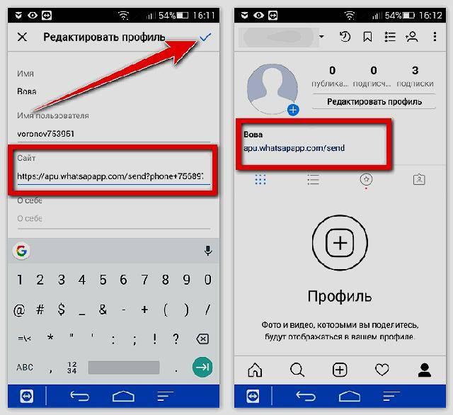 Порядок действий, как сделать ссылку на ватсап в инстаграм