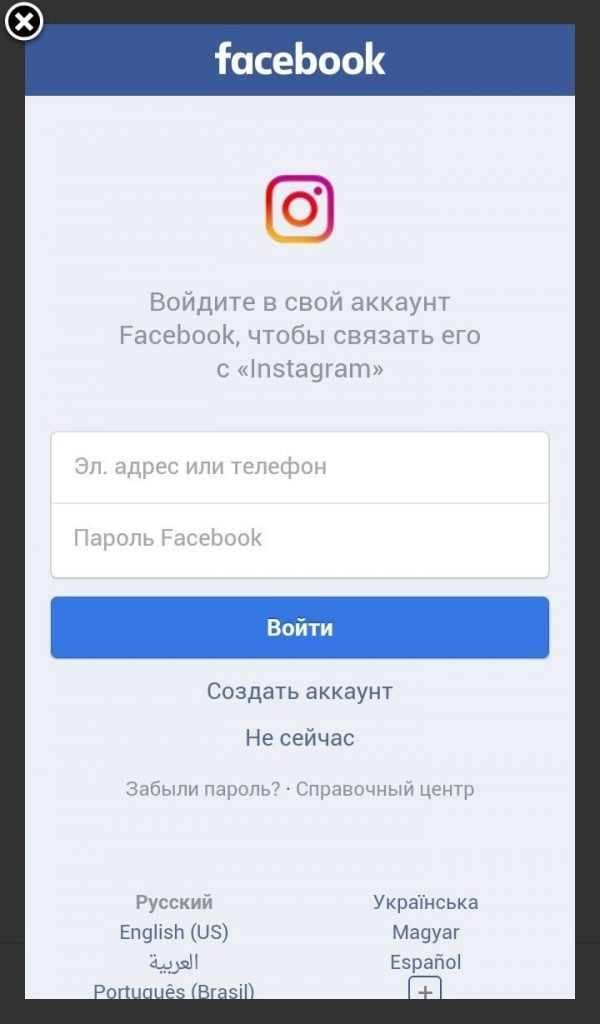 Как зарегистрироваться в инстаграме с телефона андроид и айфоне бесплатно на русском языке