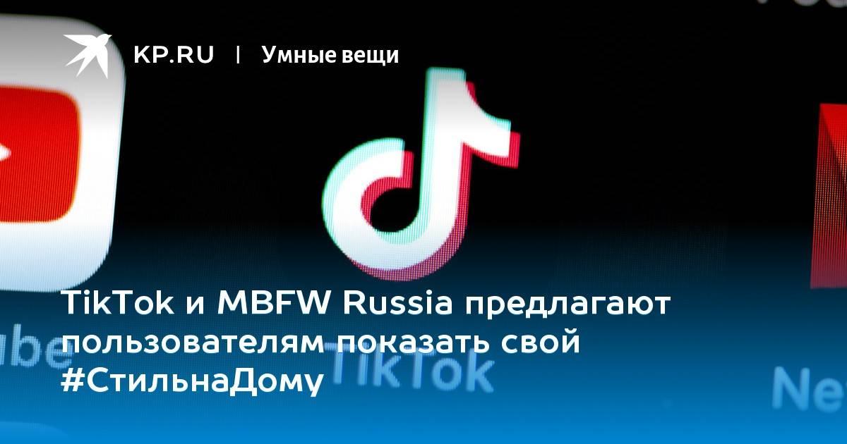 Tiktok и mbfw russia #стильнадому: что это и когда будет