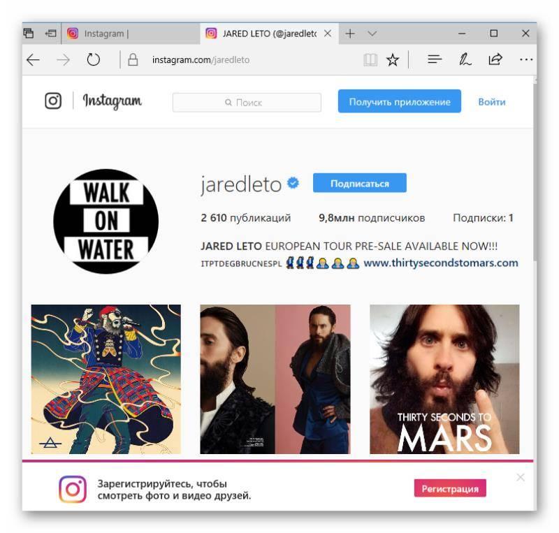 Инстаграм - вход на мою страницу прямо сейчас. instagram на русском - вход