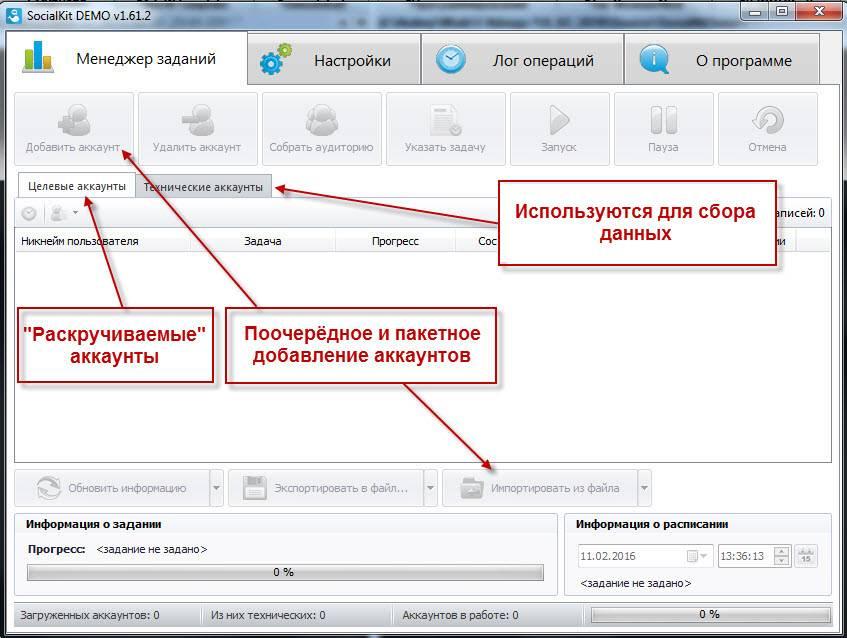 Программа socialkit: отзывы и инструкция по работе