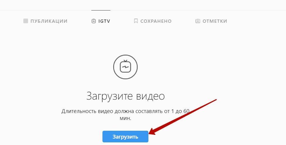 Почему не могу загрузить видео в инстаграм: ошибки, на телефон и компьютер