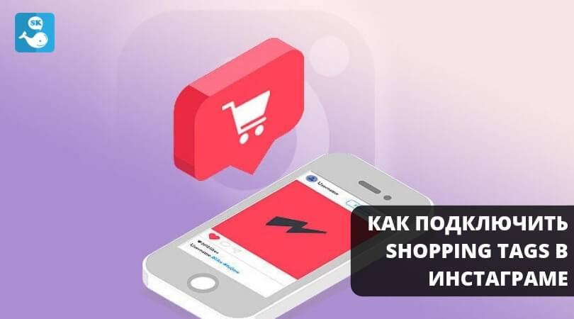 Вожделенный шоппинг. как настроить shopping tags винстаграме. читайте на cossa.ru