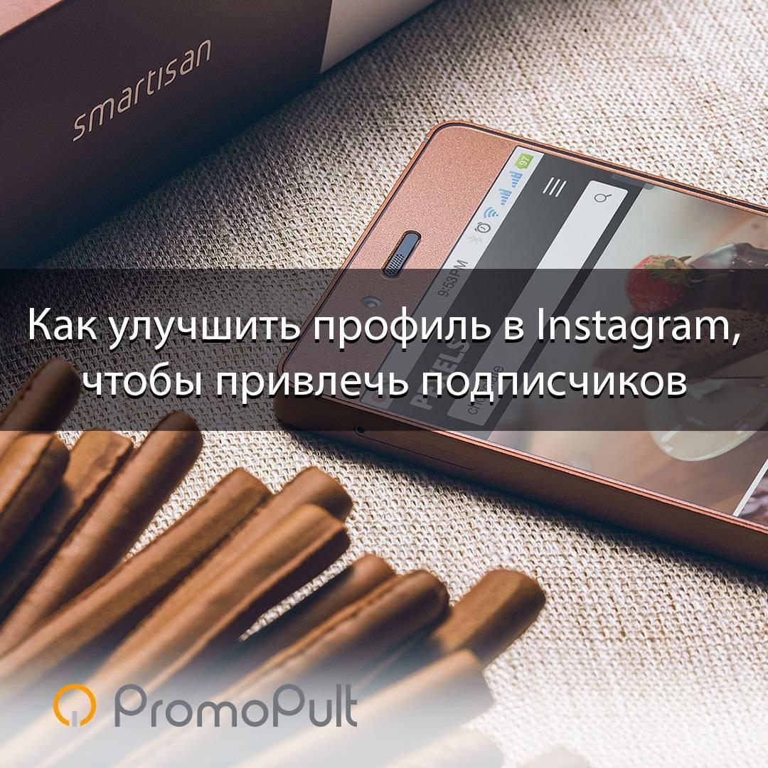 Служба поддержки инстаграм написать через компьютер: как связаться со службой, номер телефона в россии