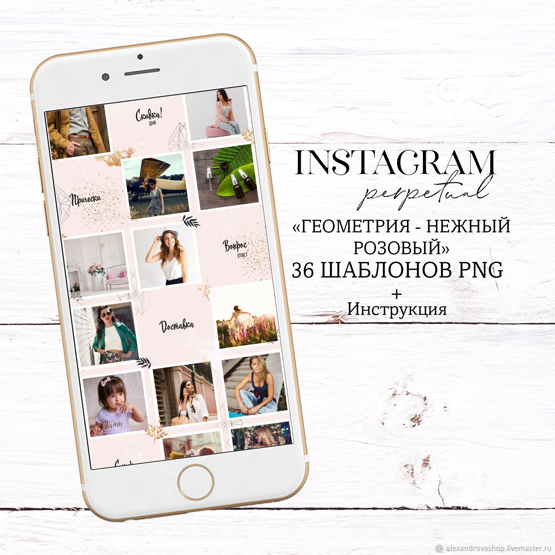 Шаблоны для инстаграм: для постов, фоны в одном стиле, psd, как сделать, топ 5 сервисов