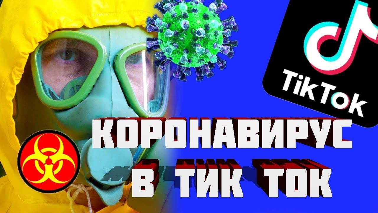 Tiktok на страже здоровья: борьба с covid-19 tik tok борется с коронавирусом (covid-19): информирование людей, видео с карантина